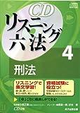 CDリスニング六法 4刑法(CD2枚)