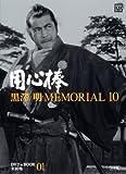 黒澤明 MEMORIAL10 1:用心棒 (DVDブック)