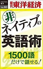 非ネイティブの英語術—週刊東洋経済eビジネス新書No.80