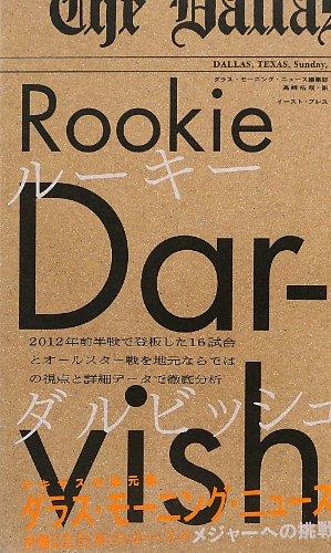 ルーキーダルビッシュ = Rookie Darvish