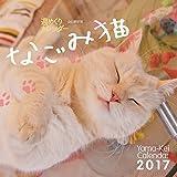 カレンダー2017 週めくりカレンダー なごみ猫 (ヤマケイカレンダー2017) ランキングお取り寄せ