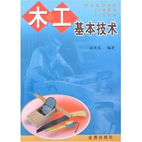 木工基本技术/赵光庆:图书比价:琅琅图书比价网