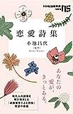 恋愛詩集 (NHK出版新書 483)