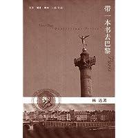 带一本书去巴黎 - TXT电子书爱好者 - TXT全本下载