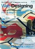 Web Designing (ウェブデザイニング) 2009年 12月号 [雑誌]