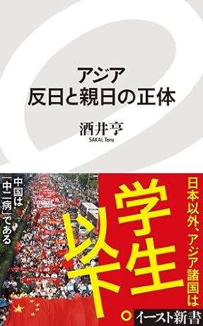 アジア 反日と親日の正体 (イースト新書)