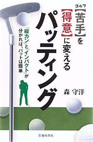 ゴルフ【苦手】を【得意】に変えるパッティング