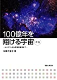 100億年を翔ける宇宙―ビッグバンから生命の誕生まで
