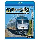 ビコム ブルーレイ展望 787系 特急リレーつばめ 博多~新八代(Blu-ray Disc)
