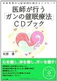 医師が行う「ガンの催眠療法」CDブック―催眠腫瘍学にもとづく新たなアプローチ
