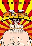 モレンジャー5 (アース・スターコミックス)