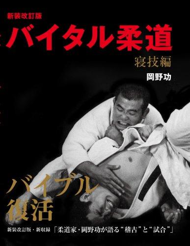新装改訂版 バイタル柔道 -寝技編