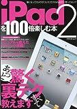 iPad2を100倍楽しむ本―あっと驚く裏テク、すべて教えます (アスペクトムック)