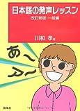日本語の発声レッスン〈一般編〉