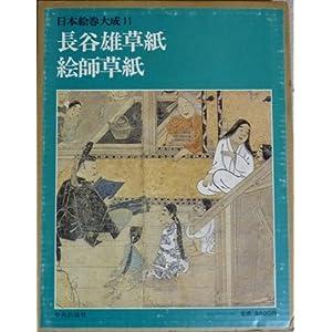 日本絵巻大成〈11〉長谷雄草紙・絵師草紙 (1977年)