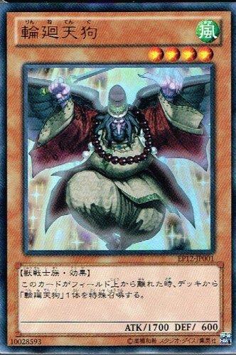 【 遊戯王 カード 】 《 輪廻天狗 》(ウルトラレア)【エクストラパック2012】ep12-jp001