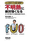 Dr.鈴木の13カ条の原則で不明熱に絶対強くなる〜ケースで身につく究極の診断プロセス