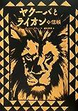 ヤクーバとライオン 2 信頼 (講談社の翻訳絵本)