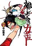 ねじまきカギュー 7 (ヤングジャンプコミックス)