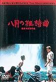 八月の狂詩曲[DVD]