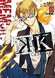 K ―メモリー・オブ・レッド―(10)(分冊版) (ARIAコミックス)