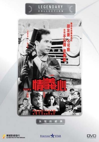 FURY - HK 1988 Action movie DVD (Region All Free) Waise Lee, Michael Wong (English subtitled) by Johnny Wang Lung-Wai