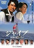 ジャイブ 海風に吹かれて [DVD]