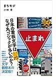 サムネイル:book『まちモジ 日本の看板文字はなぜ丸ゴシックが多いのか?』