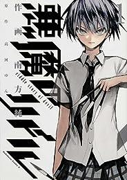 悪魔のリドル (1) (カドカワコミックス・エース)