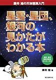 星雲・星団、銀河の見かたがわかる本 (藤井旭の天体観測入門)