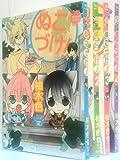 ぬこづけ! コミック 1-4巻セット (花とゆめCOMICS)