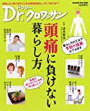 Dr.クロワッサン頭痛に負けない暮らし方 (マガジンハウスムック Dr.クロワッサン)