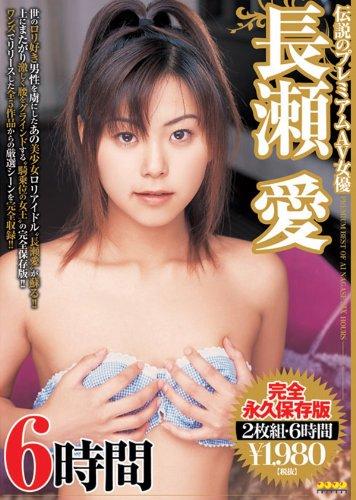 伝説のプレミアムAV女優 長瀬愛 6時間 [DVD]