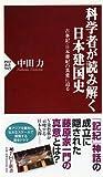 『科学者が読み解く日本建国史』 中田力