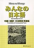 みんなの日本語 中級〈1〉翻訳・文法解説 英語版