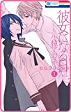 【プチララ】彼女になる日 another story02 (花とゆめコミックス)
