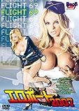 エロポート 2007 [DVD]