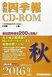 会社四季報CD-ROM2016年4集秋号