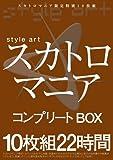 【数量限定】style art スカトロマニア コンプリートBOX 10枚組18時間 スタイルアート/妄想族 [DVD]