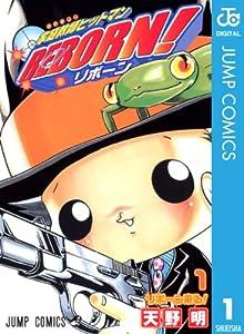 家庭教師ヒットマンREBORN! 1 (ジャンプコミックスDIGITAL)