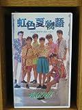 虹色夏物語 [VHS]