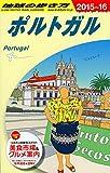 A23 地球の歩き方 ポルトガル 2015~2016 (地球の歩き方 A 23)