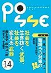 POSSE vol.14 間違いだらけ?職場うつ対策の罠
