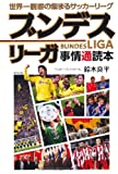世界一観客の集まるサッカーリーグ ブンデスリーガ事情通読本