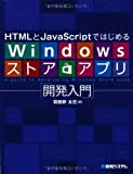 HTMLとJavaScriptではじめるWindowsストアアプリ開発入門