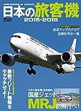 日本の旅客機2015-2016