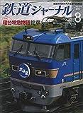 鉄道ジャーナル 2014年 08月号