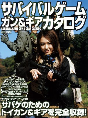 サバイバルゲームガン&ギアカタログ (ホビージャパンMOOK (163))