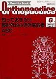 Orthopaedics (オルソペディクス) 2012年 08月号 [雑誌]