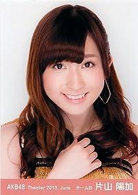 AKB48 公式生写真 Theater 2013.June 月別06月 【片山陽加】4枚コンプ